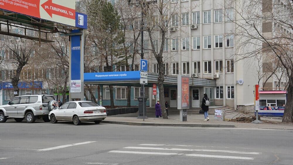Налоговая инспекция по Центральному району Хабаровска