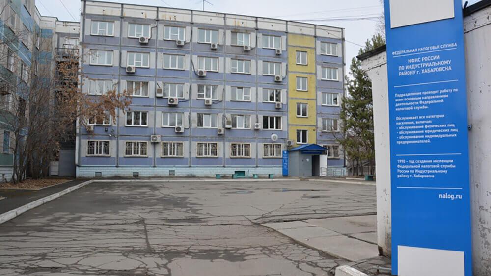 Налоговая инспекция по Индустриальному району Хабаровска