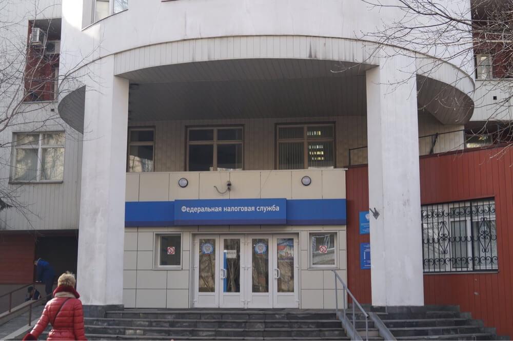 Налоговая инспекция №18 Москва в ВАО