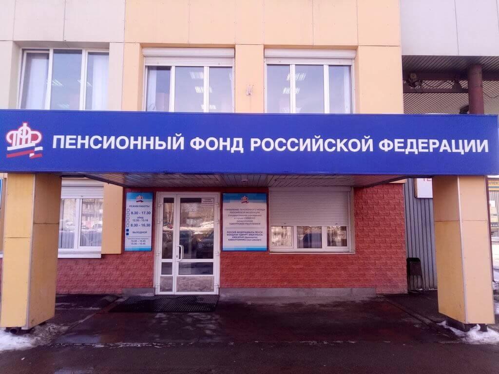 Пенсионный фонд октябрьского района личный кабинет пенсионный фонд личный кабинет регистрация физического лица саратов