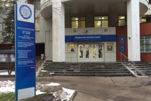 Налоговая инспекция №18 Москва в Восточном АО
