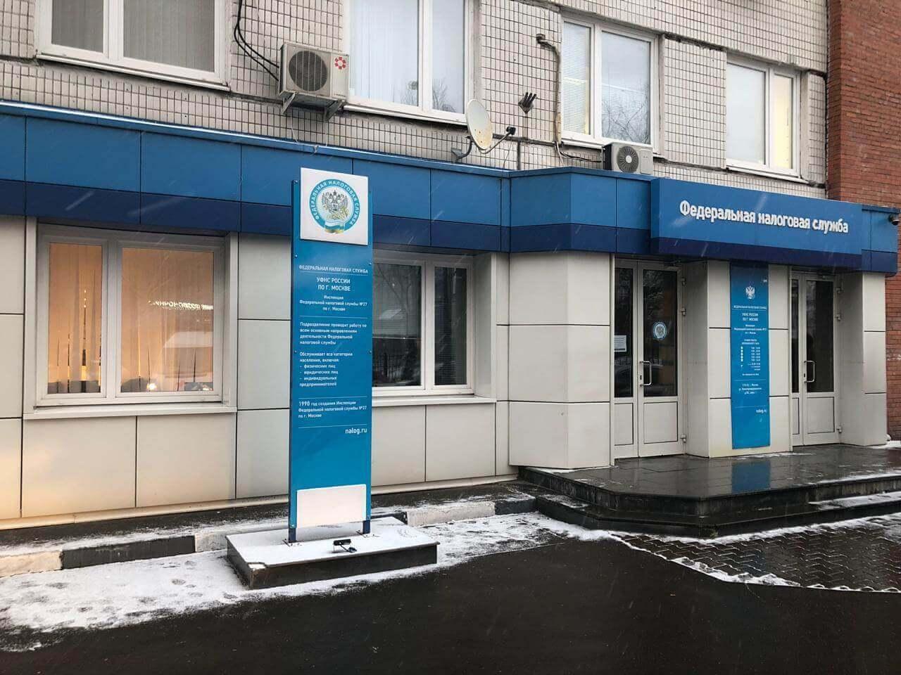 Налоговая инспекция №27 Москва в ЮЗАО