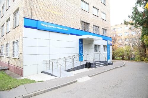 Налоговая инспекция №35 в Зеленограде
