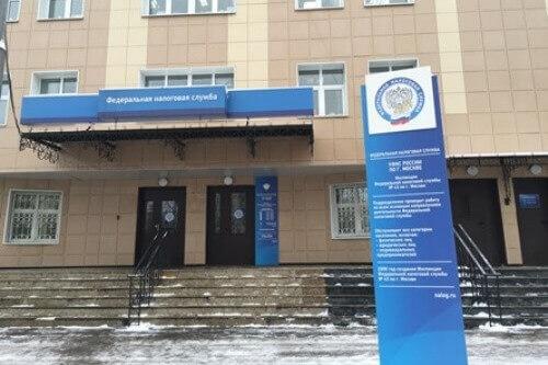Налоговая инспекция №43 Москва в Северном АО