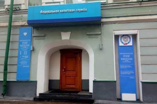 Налоговая инспекция ИФНС №47 Москва