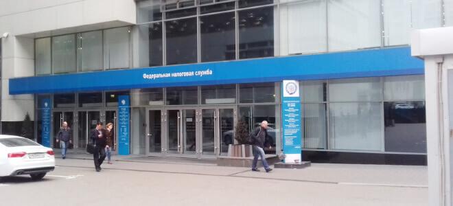 Налоговая инспекция №1 Москва