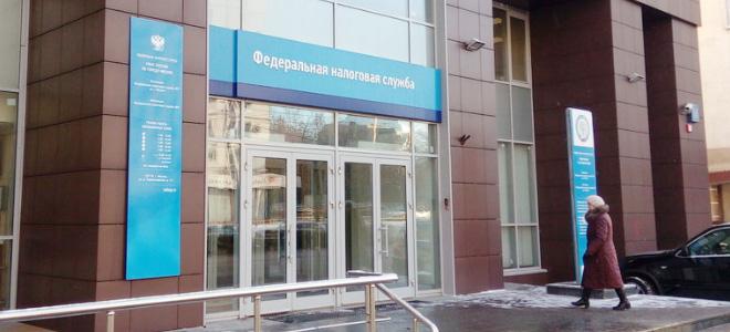 Налоговая инспекция №2 Москва в ЦАО
