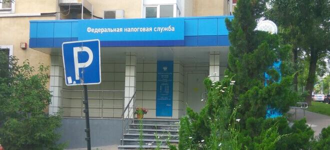 Налоговая инспекция №3 Москва в ЦАО