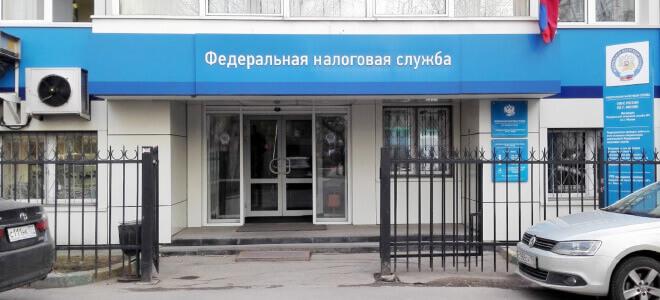Налоговая инспекция №4 Москва в Центральном АО