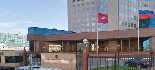 Налоговая инспекция №6 Москва